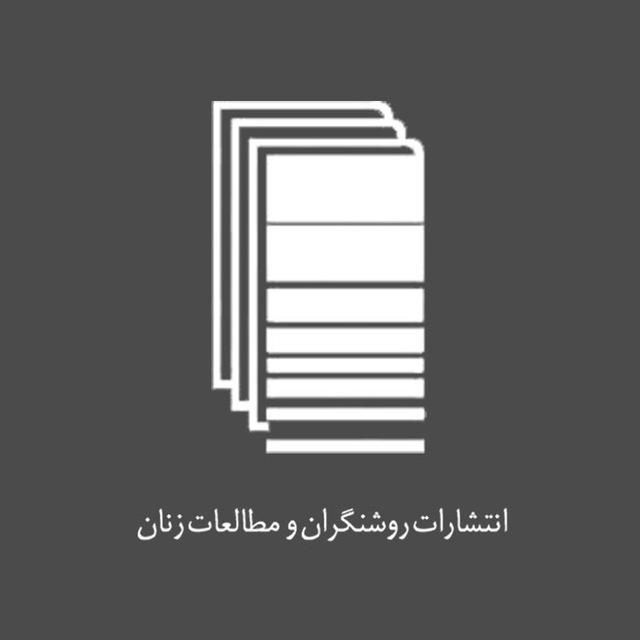 نشر روشنگران و مطالعات زنان